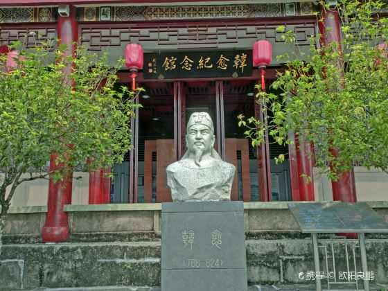 Hanyu Memorial Hall