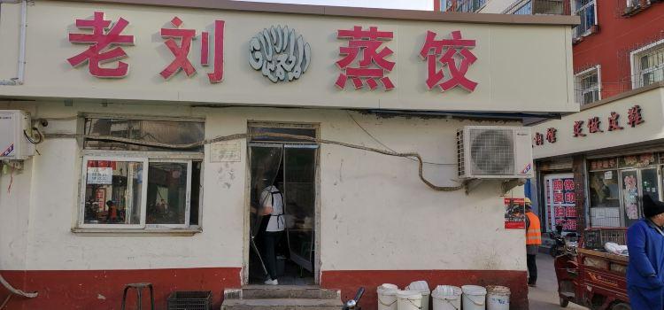 清真老劉蒸餃2