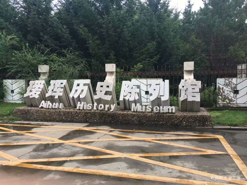 Heihe Aihui History Exhibition Hall