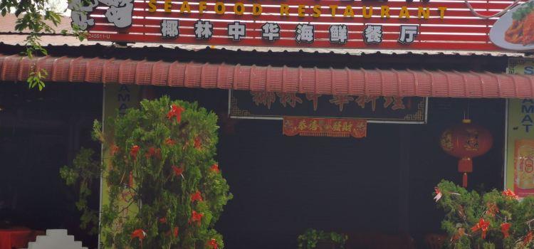 怡保光興茶室1