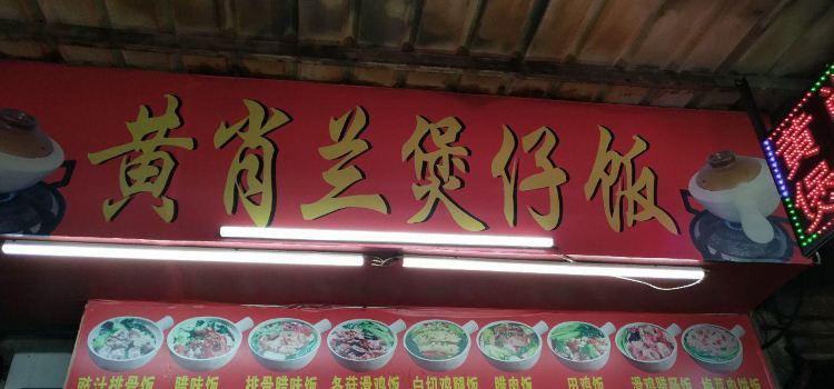 黃肖蘭煲仔飯2
