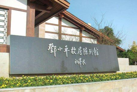Deng Xiaoping Former Residence Museum