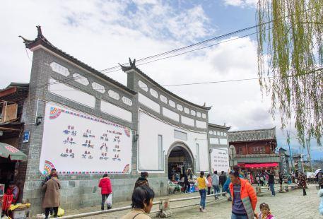 Ancient City Zhongyi Market