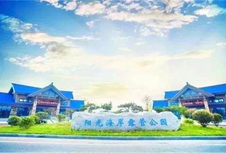 Yangguang Hai'an Luying Park