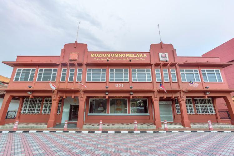 馬六甲巫統博物館