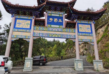 Yuhu Mountain Park