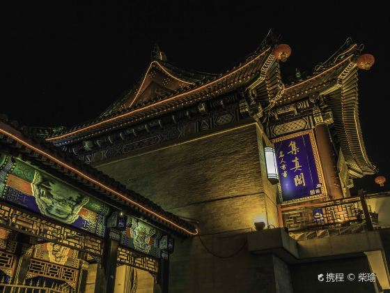 Ancient Culture Street