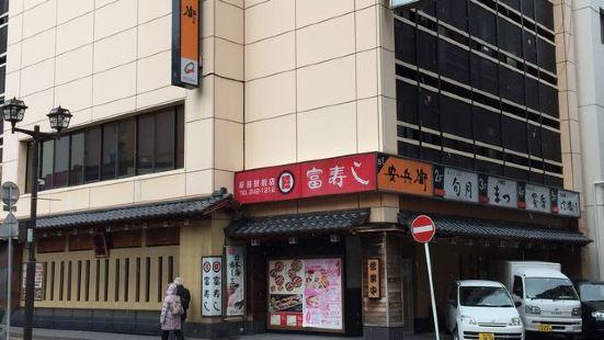 富壽し 新潟駅前店