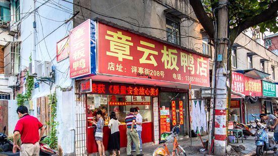 Zhangyun Banya Shop