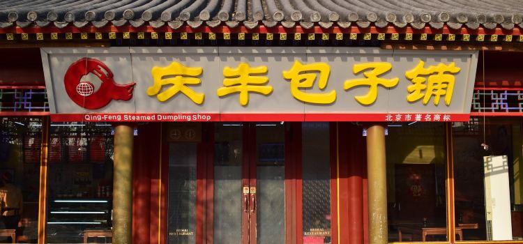 Qing Feng Bao Zi Pu ( Bei Hai Gong Yuan )2