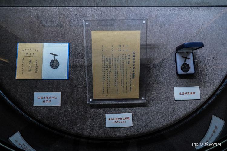 Taofen's Former Residence4