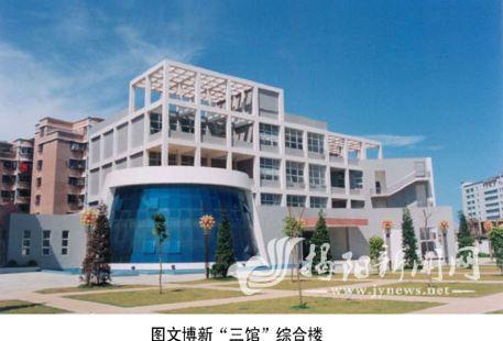 惠來博物館