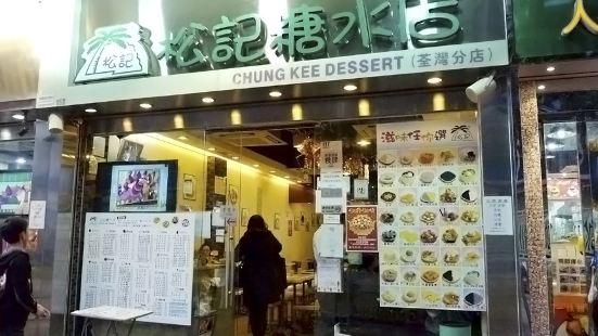 Chung Kee Dessert