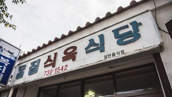 몰질식육식당