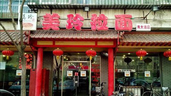 Mei Ling Noodle( Nan Da Dao )