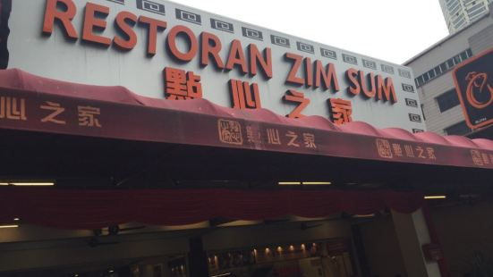 Restoran Zim Sum