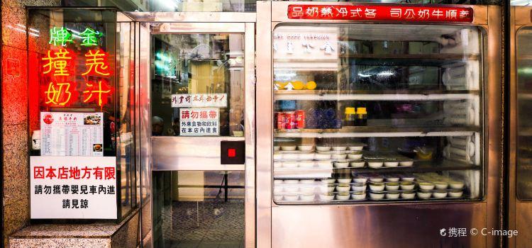 義順牛奶公司(新馬路老店)3
