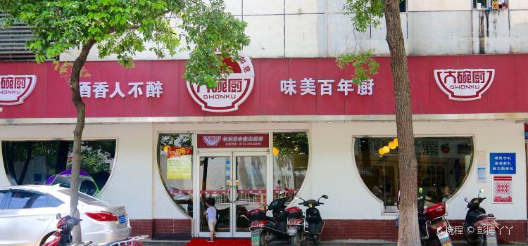 大碗廚(東風路店)1
