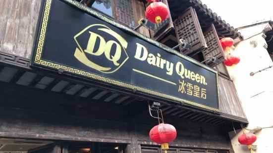 DQ(山塘店)