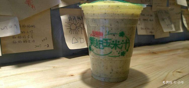 黃記玉米汁(疊翠路店)1