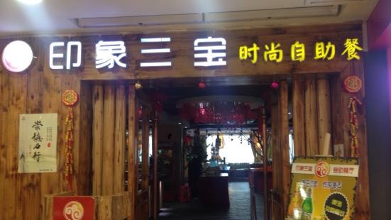 印象三寶潮汕鮮牛肉火鍋炭烤肉