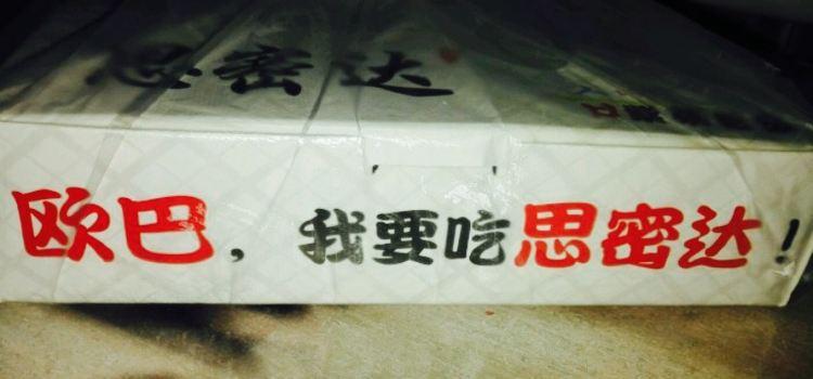 思密達紫菜包飯(廣場店)