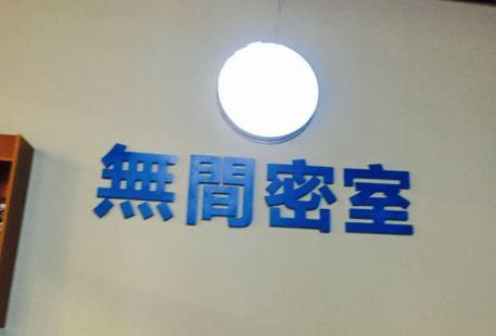 Wujian Escape Room (pengruili)