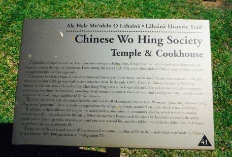 Wo Hing Museum