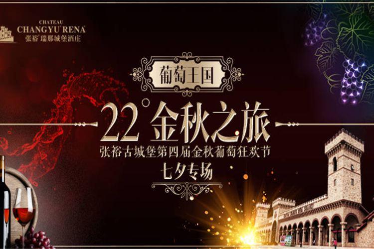 Zhangyu Ruina Chateau2
