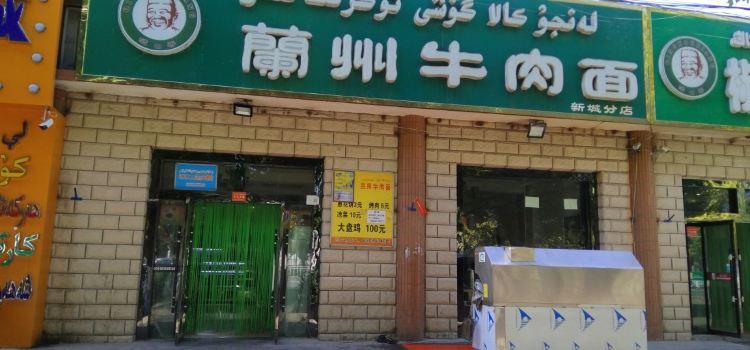 清口香蘭州牛肉麵(新城店)