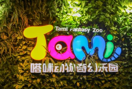 Hangzhou Dami Dongwu Qihuan Amusement Park