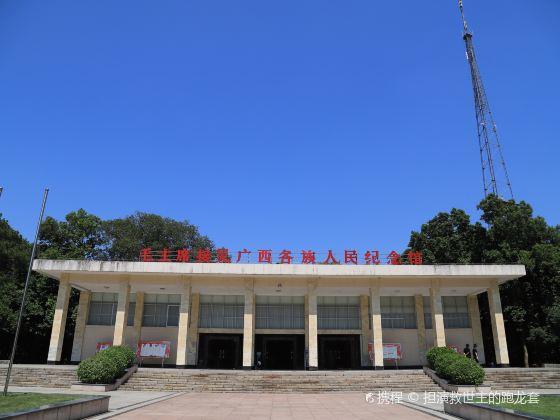 Mao Zhuxi Jiejian Guangxi Gezu Renmin Memorial Hall
