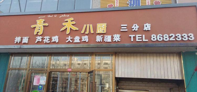 青禾小廚三分店