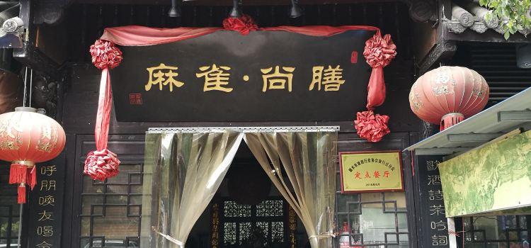 麻雀尚膳館1