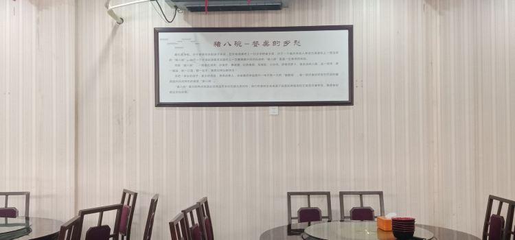 豬膳府飯莊1