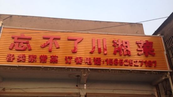 忘不了川湘菜