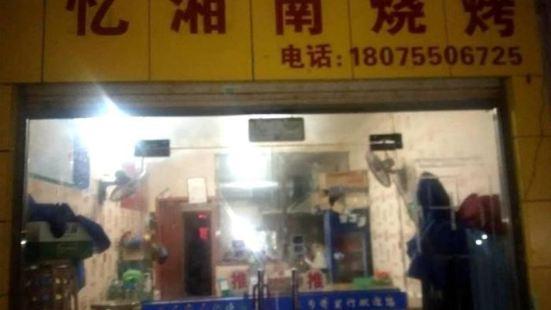 憶湘南燒烤鋪子