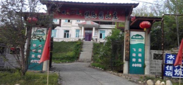 悅際園山莊2