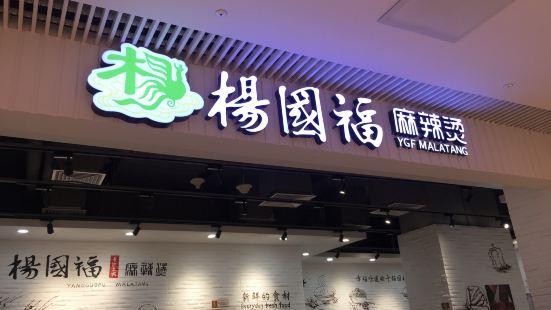 楊國福麻辣燙(讓胡路萬達店)