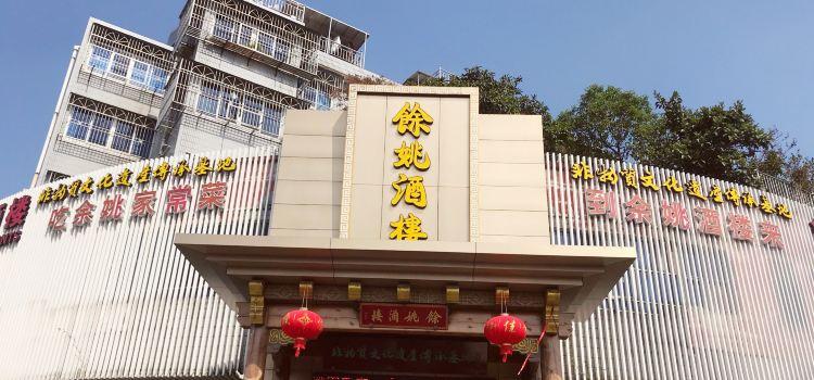 餘姚酒樓3