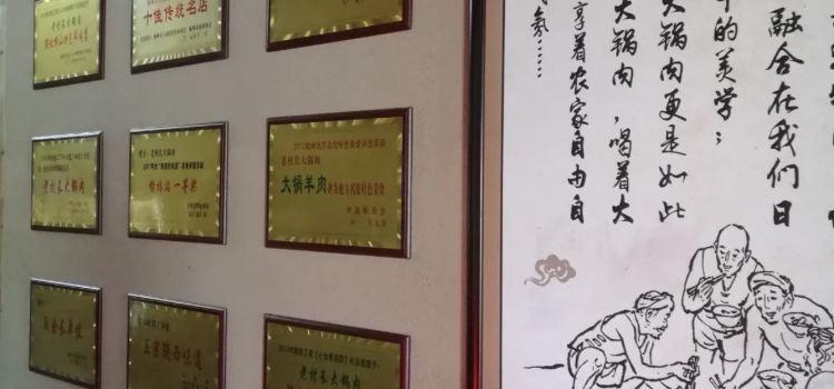 老村長大鍋肉(靖邊店)3