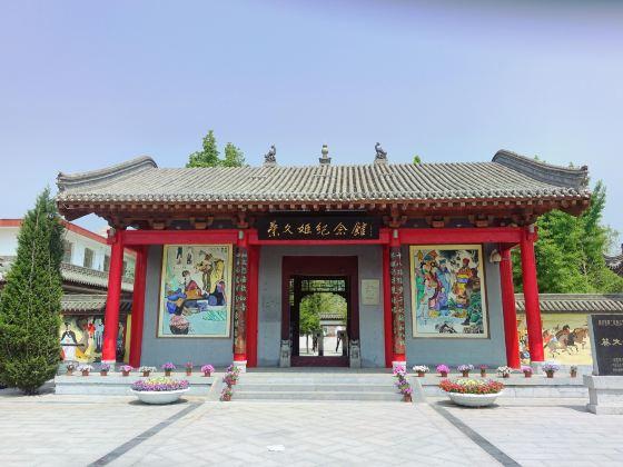 蔡文姫紀念館