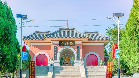 Guanhai Temple