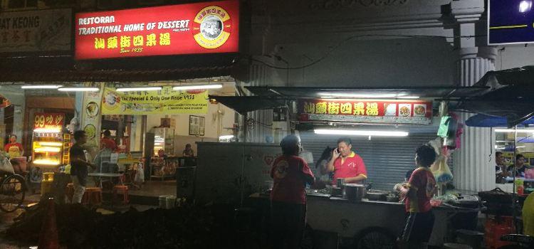 汕頭街杏仁茶3