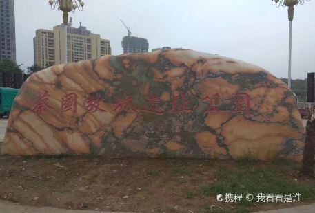 Cai Guo's Old City