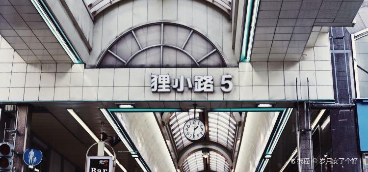 札幌拉面共和國3