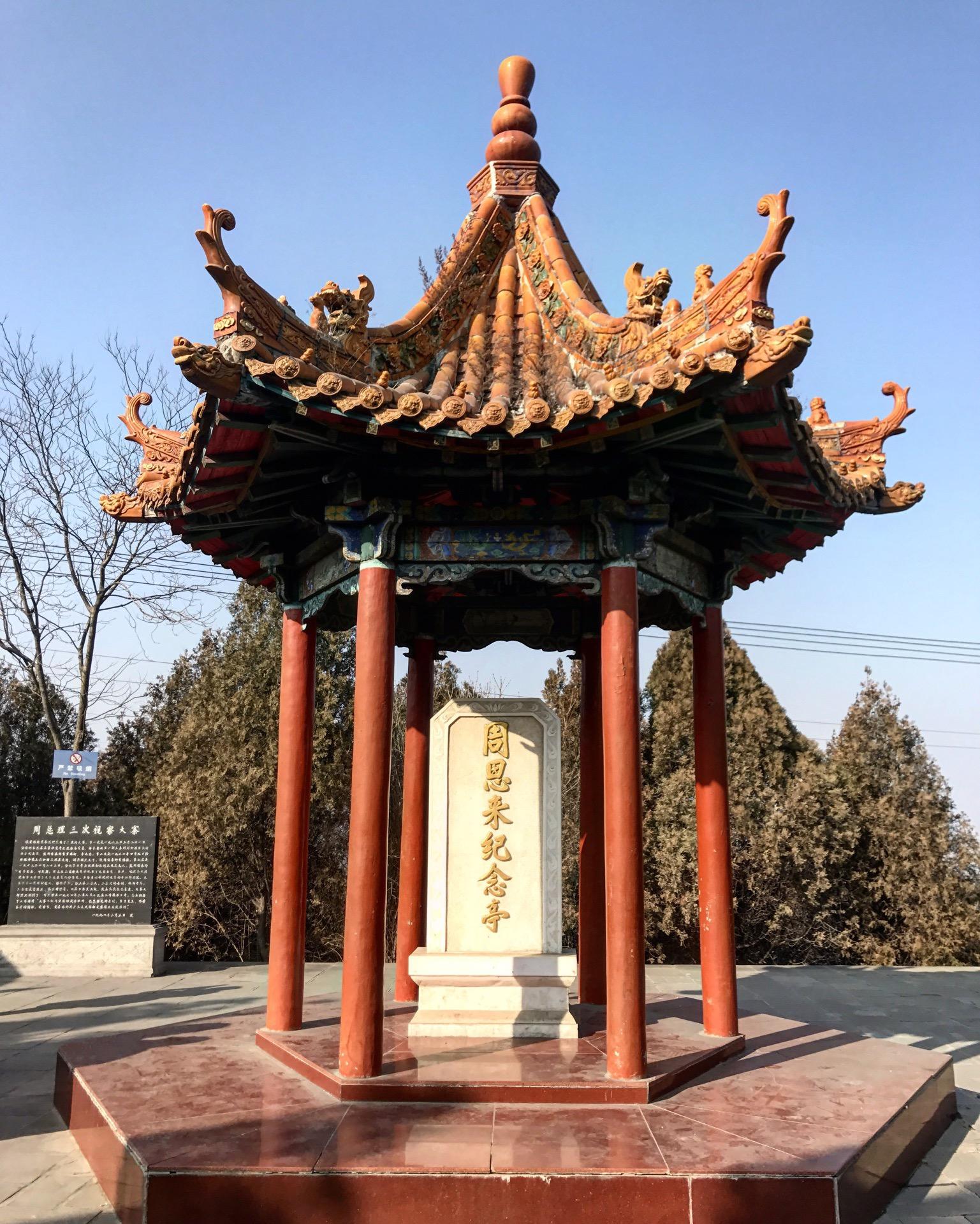 大寨陳永貴故居