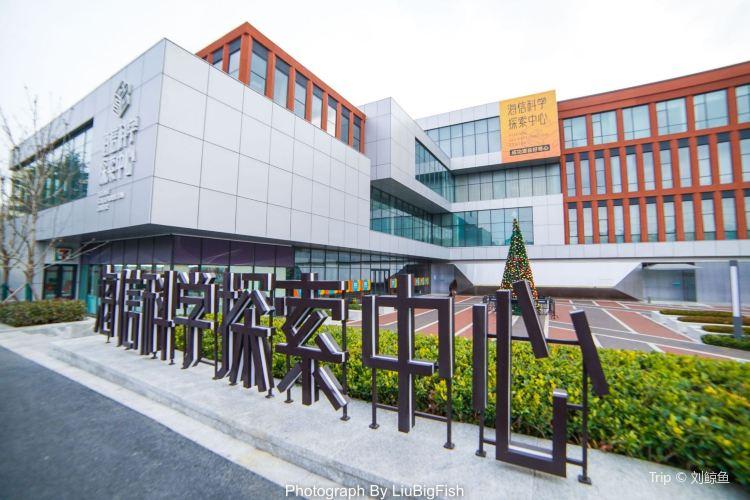 Haixin Kexue Tansuo Center2