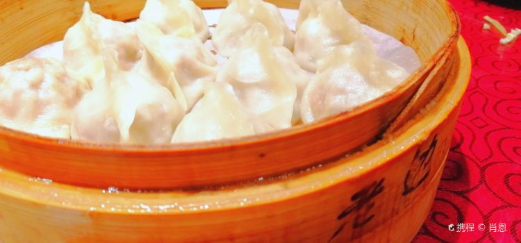 Lao Bian Dumpling Restaurant ( Zhong Street )2