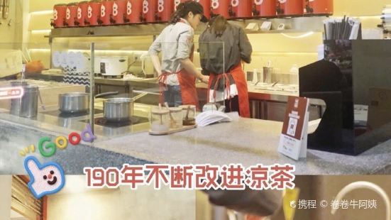 1828王老吉(珠江新城地鐵站店)